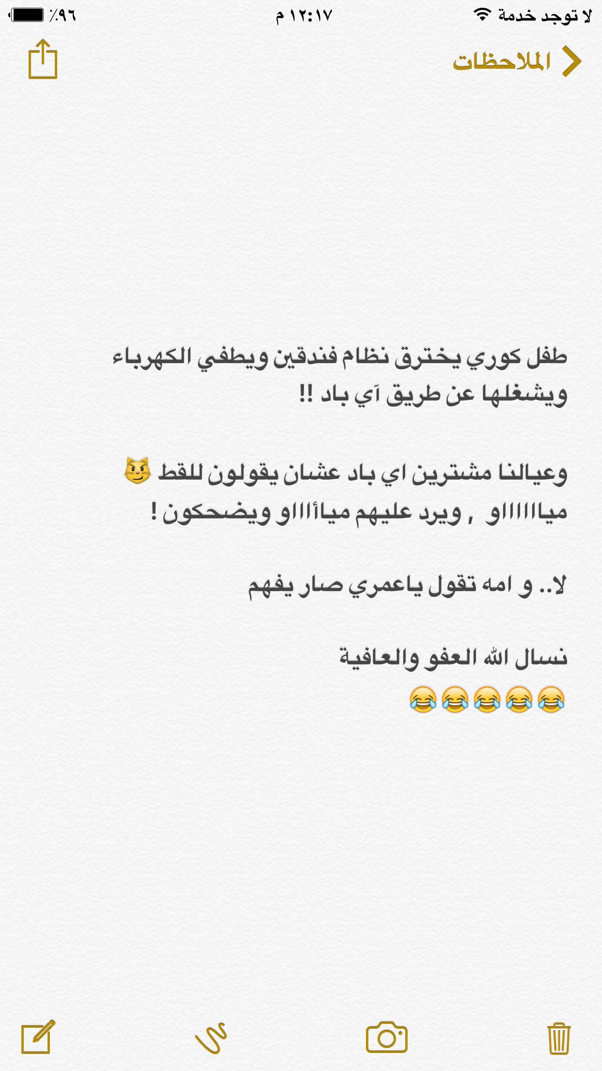 نسال الله العفو والعافية Funny Science Jokes Funny Arabic Quotes Funny Words