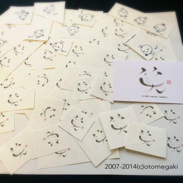 媛女書(をとめがき) 一文字シリーズ 【笑】-smile -  カード