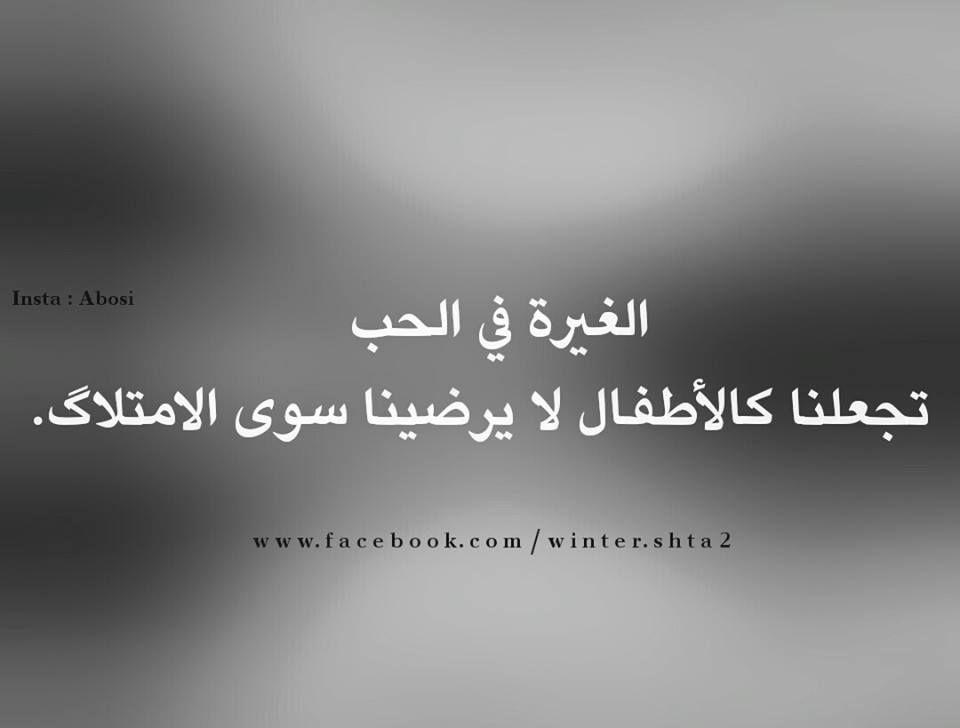 حب الامتلاك Feelings Calligraphy Arabic Calligraphy