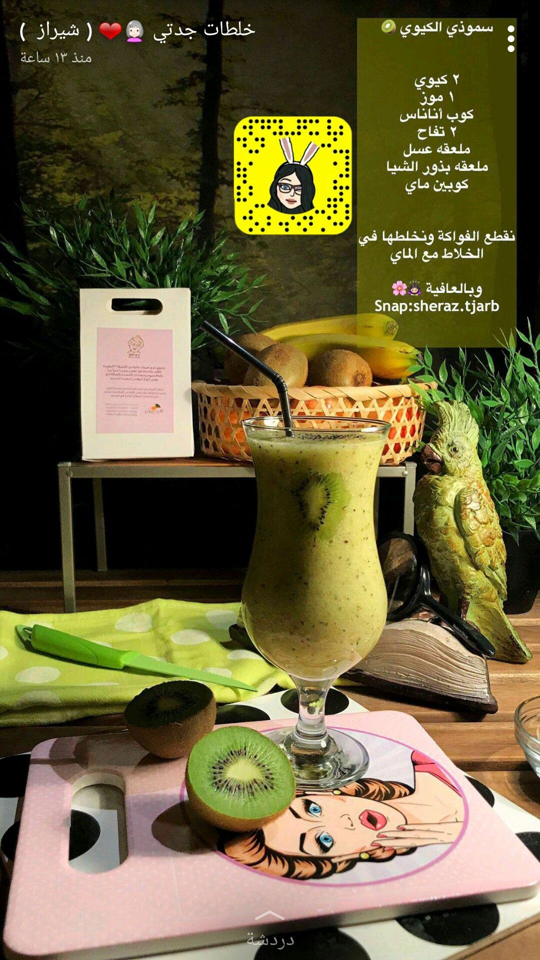 Pin By Lamq20 On عصائر Healthy Drinks Recipes Healthy Drinks Healthy Drinks Smoothies