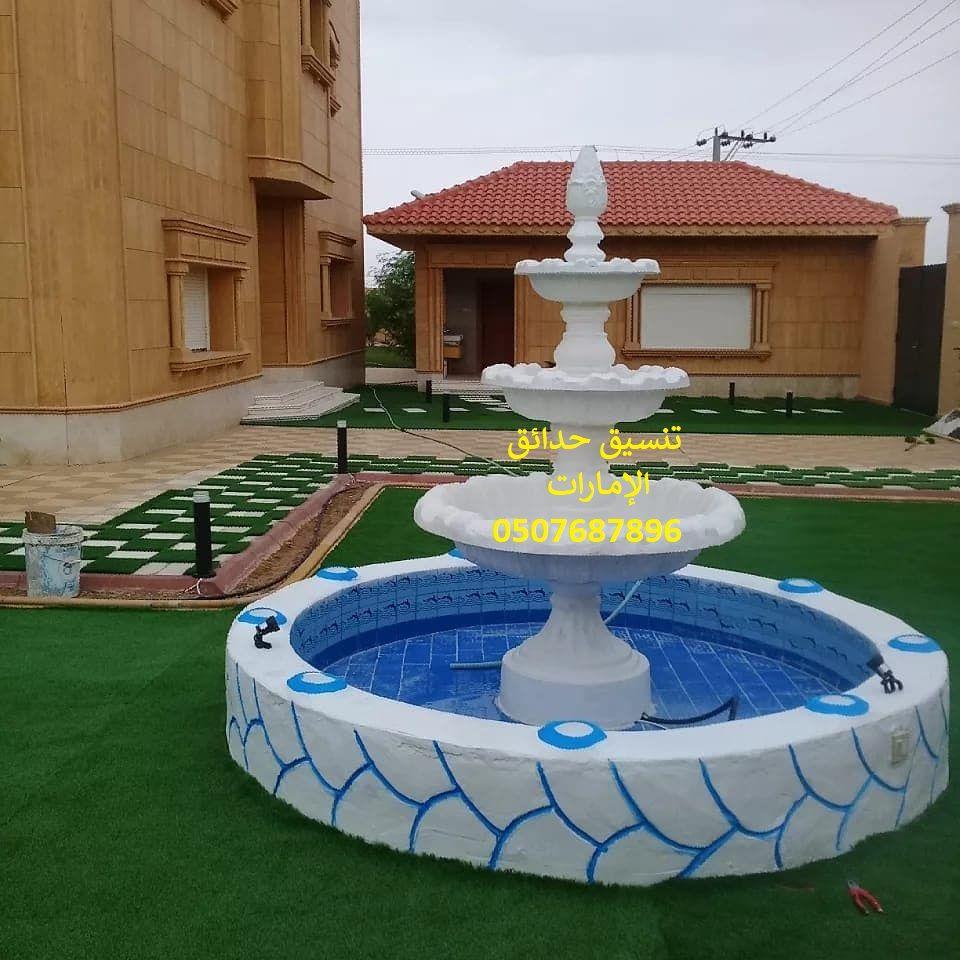 تصميم حدائق فى العين 0507687896 تركيب انجيلة تيل طبيعي عشب صناعي عشب جداري مظلات احواض ورد طبيعي نخل Outdoor Outdoor Decor Bird Bath