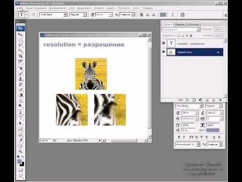 Урок 3 Фотошоп с нуля от Зинаиды Лукьяновой - YouTube ...