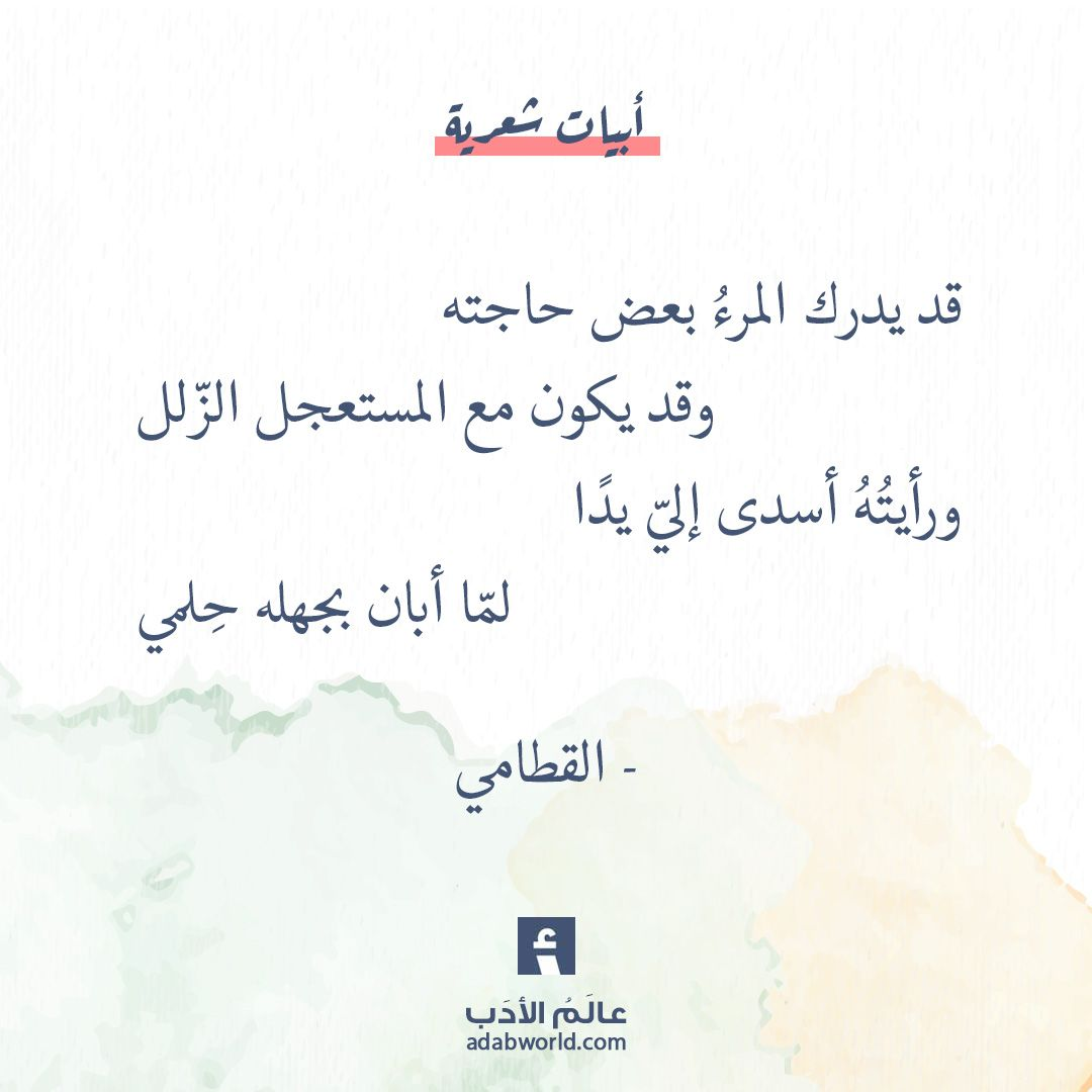 من قصائد القطامي الجميلة عالم الأدب Calligraphy Arabic Calligraphy