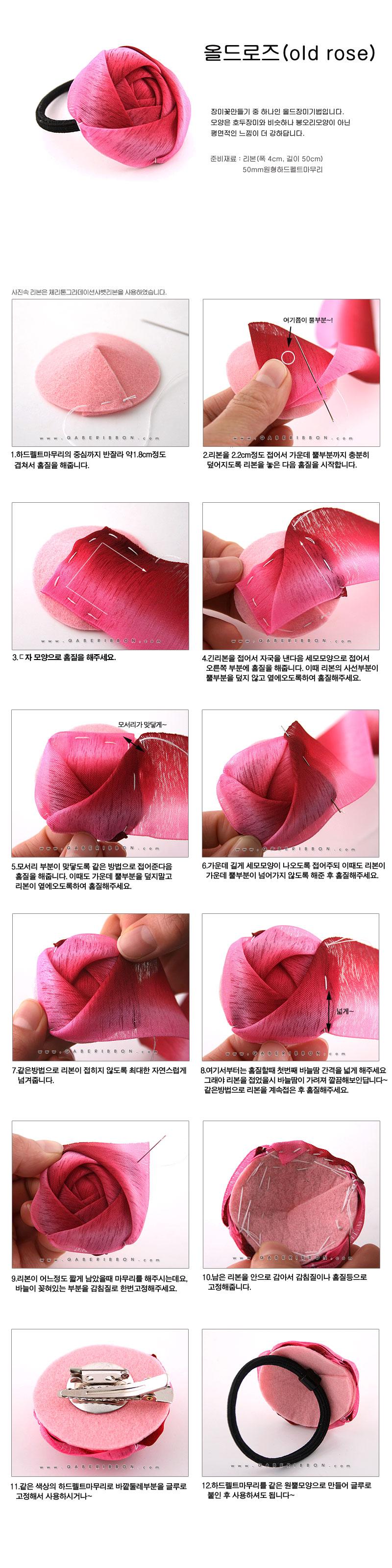 "DIY ""Old rose"" ribbon rosette"