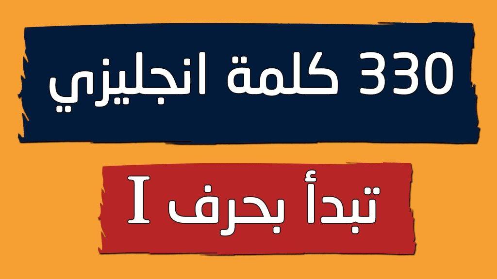 تعلم 330 كلمة من كلمات انجليزي بحرف I والترجمة العربية لهم لتزود حصيلة الكلمات الانجليزية لديك وتعلم الانجليزية بشكل Learn English Tech Company Logos Learning