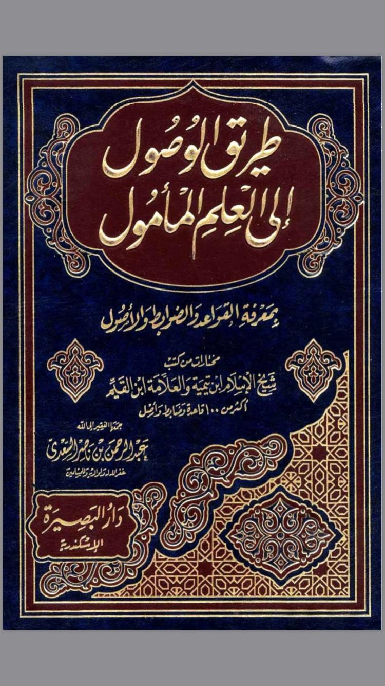 Pin By Matt On Livres En Arabe Free Books Download Ebooks Free Books Free Pdf Books