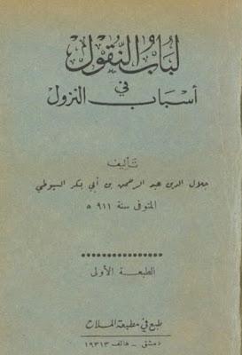 لباب النقول في أسباب النزول ط الملاح السيوطى Pdf In 2021 Math Arabic Calligraphy Math Equations