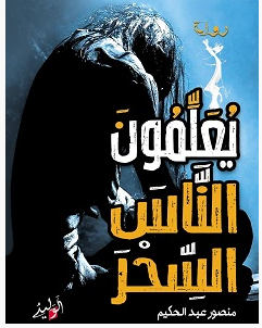تحميل رواية يعلمون الناس السحر Pdf منصور عبد الحك Ebooks Free Books Top Books To Read Free Books Download