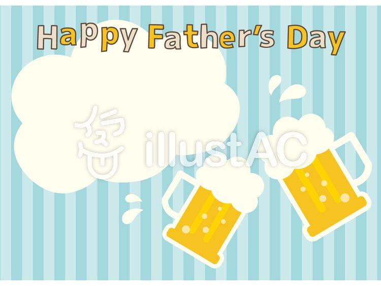ビール素材 父の日 無料素材 イラスト かわいい おしゃれ シンプル ベクター 夏 ビール 父の日 商用利用 イラストac フリー テキスト ストライプ 父の日 イラスト 父の日 ビール イラスト