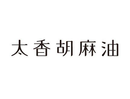 ロゴマークデザイン 名古屋 グラフィックデザイン 有限会社デルタビジョン レタリングデザイン 文字デザイン タイポグラフィのロゴ
