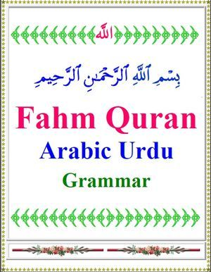 Fahm Quran Arabic Urdu Grammar | Free Islamic and Education