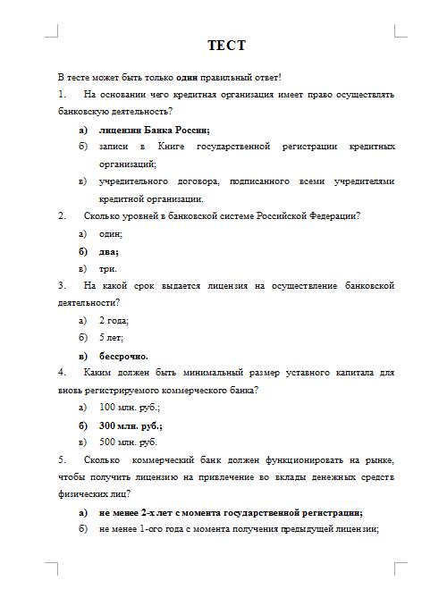 Ответи по этики 6 класс данилевская
