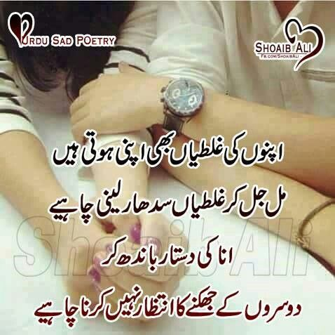 Sahi bt hai | Friendship quotes images, Cool words, Urdu words