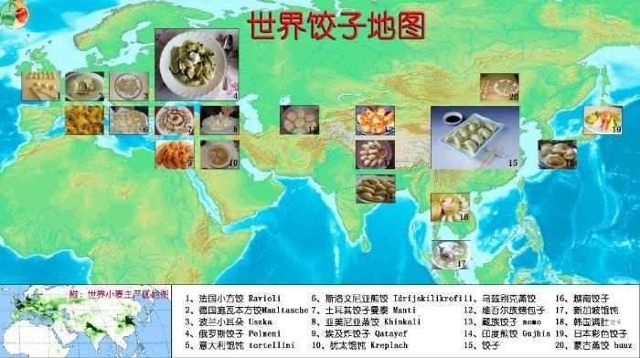 世界饺子地图