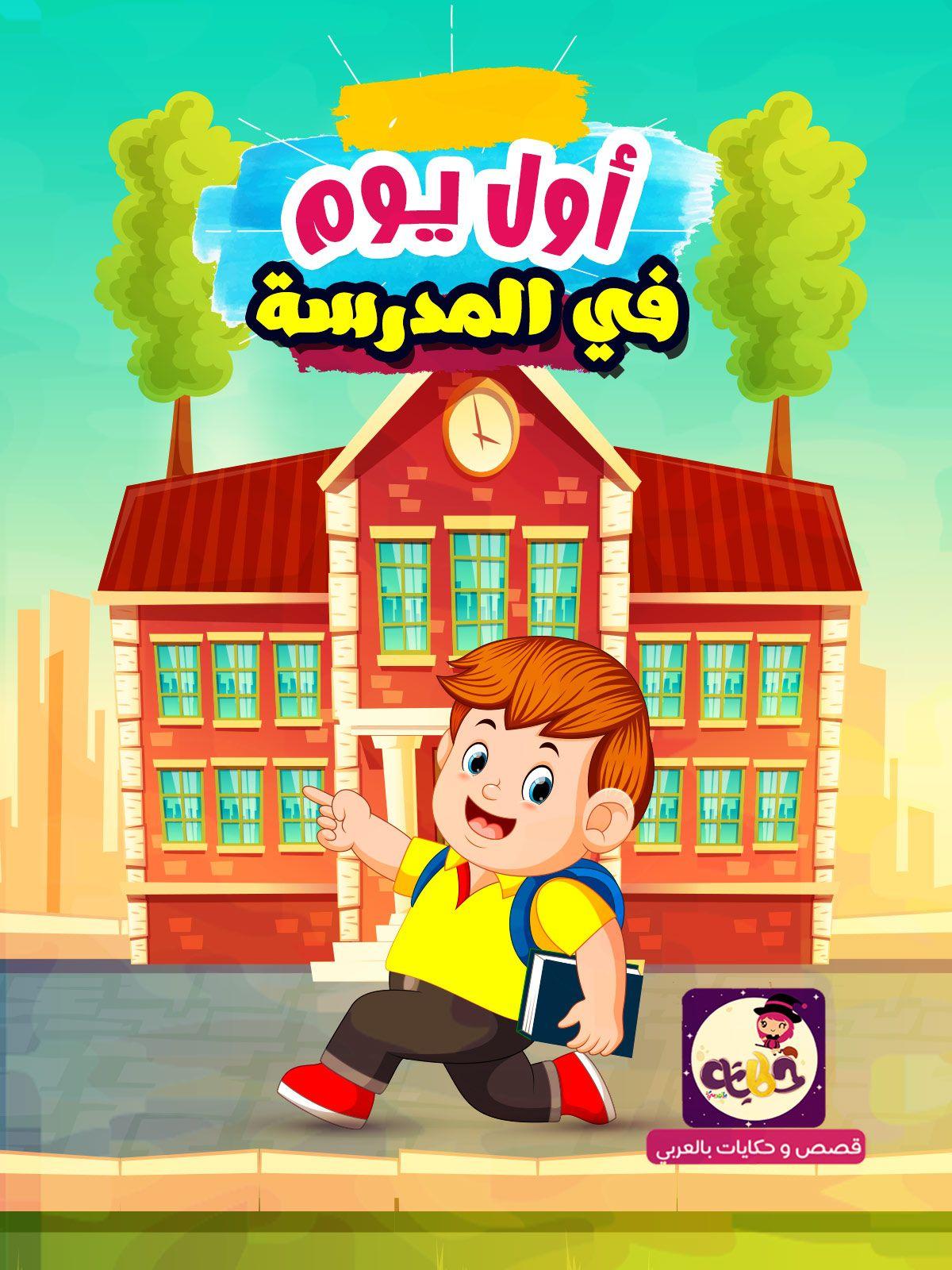 قصة قصيرة عن اول يوم في المدرسة قصص للاطفال عن حب المدرسة تطبيق حكايات بالعربي Arabic Kids Stories For Kids Quiet Book Patterns