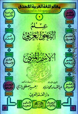 الاسم المبني علم النحو العربي 02 عبد القادر مايو دار القلم العربي تحميل وقراءة أونلاين Pdf