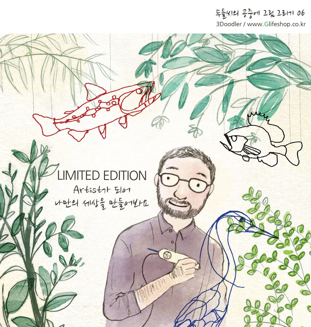 공중에 쓰는 펜, 3Doodler(3두들러) 이야기를 들려드립니다. 3D펜으로 상상속의 그림을 공중에 그려보세요. 학교 체험학습으로 좋습니다. 더 알아보기: www.glifeshop.co.kr