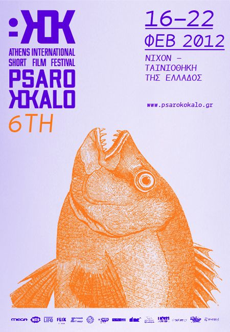 6th Psarokokalo Athens International Short Film Festival