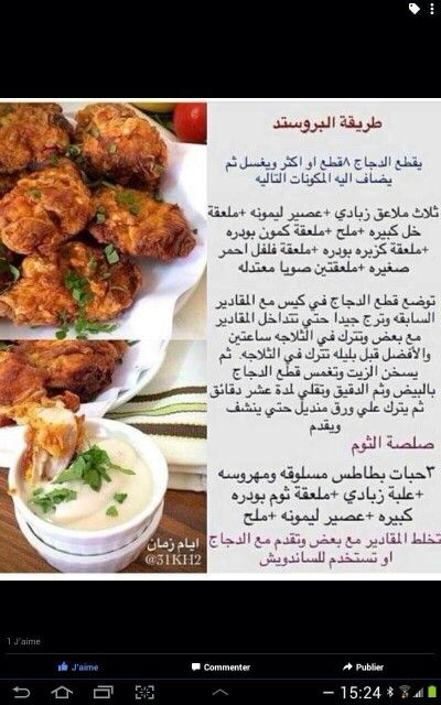 Pin By Rosas Hermes On وصفات مصورة Cookout Food Tunisian Food Food Dishes