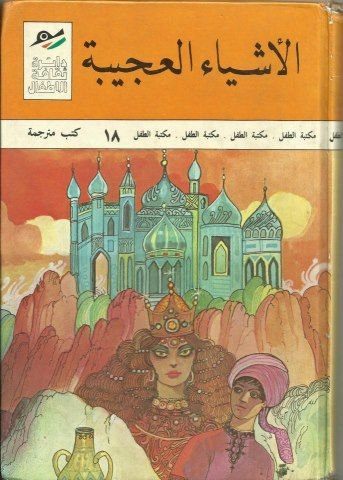 Pin By Taghreed Tella On Old School Books For Kids Magazine Iraq Magazines For Kids Baghdad Arabic Art