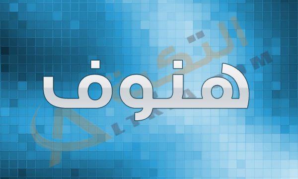 معنى اسم هنوف Hnoof سوف نتعرف اليوم عن اسم هو يكاد غير منتشر بكثرة ولكنه اسم يحتوي على معنى جميل فنحن بصدد الت Tech Company Logos Company Logo Vimeo Logo