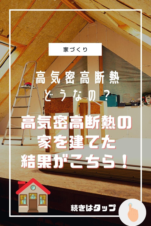高気密高断熱の家を建てた感想 発泡ウレタンの性能はどう 断熱材 家 断熱