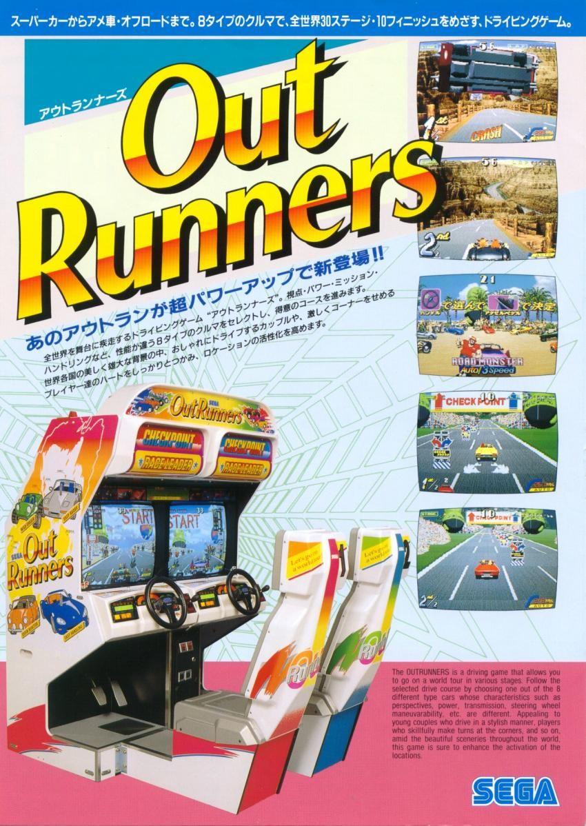 out runners アーケードゲーム ピンボール レトロゲーム