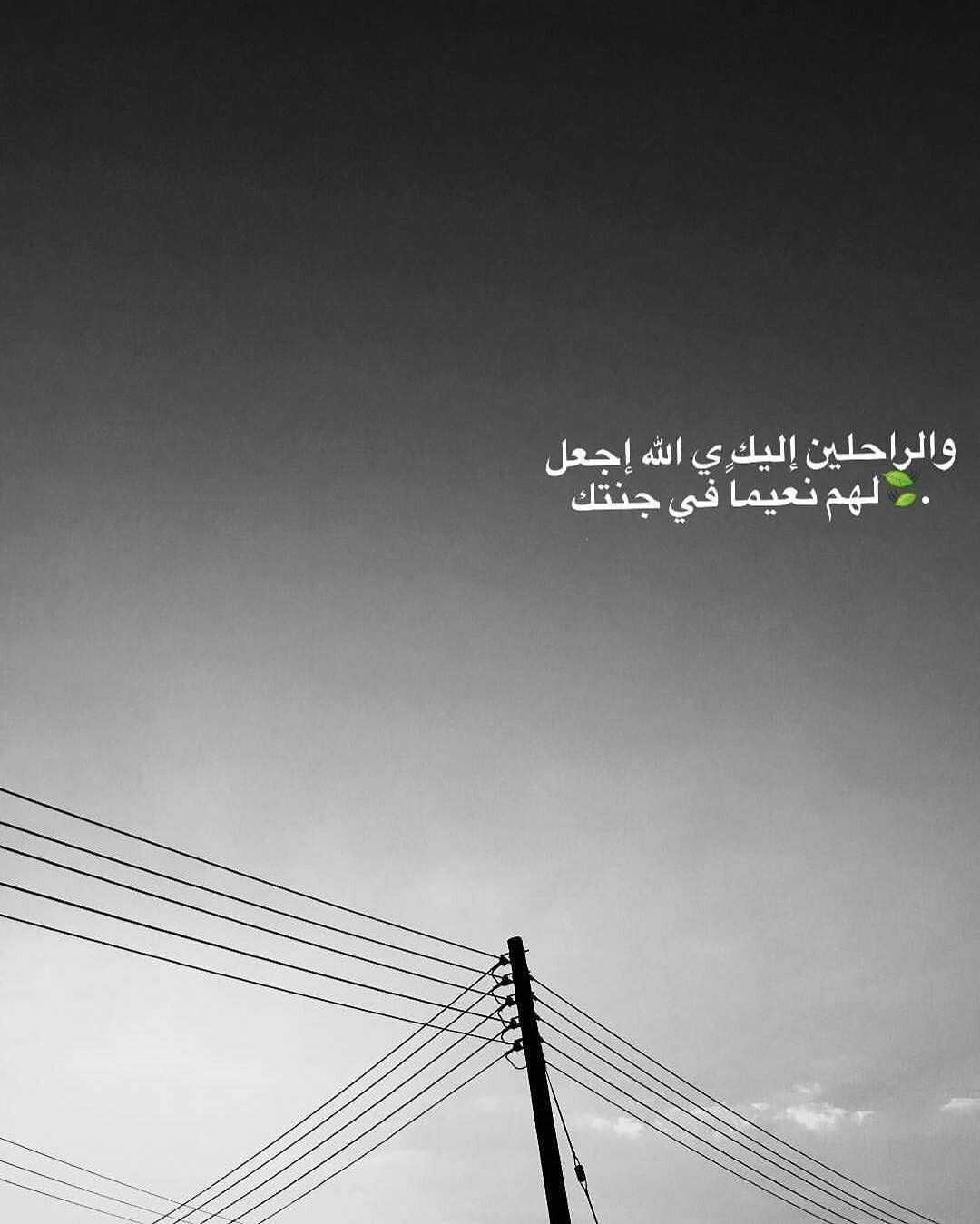 Pin By Bedoor On عبارات In 2020 Beautiful Arabic Words Arabic Quotes Places To Visit