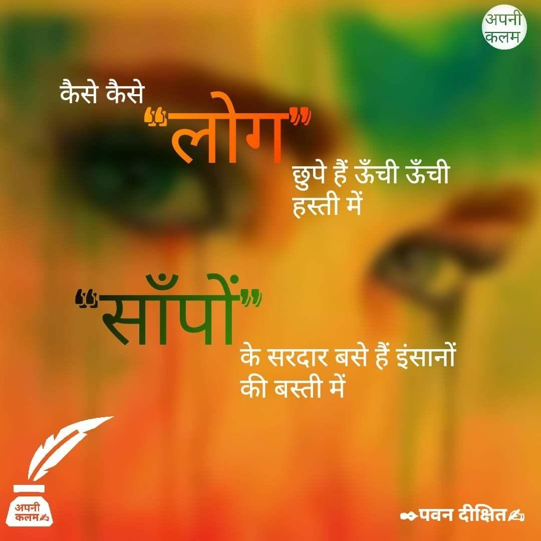 Sab ko samjhna mushkil he  Inspirational quotes, Hindi quotes