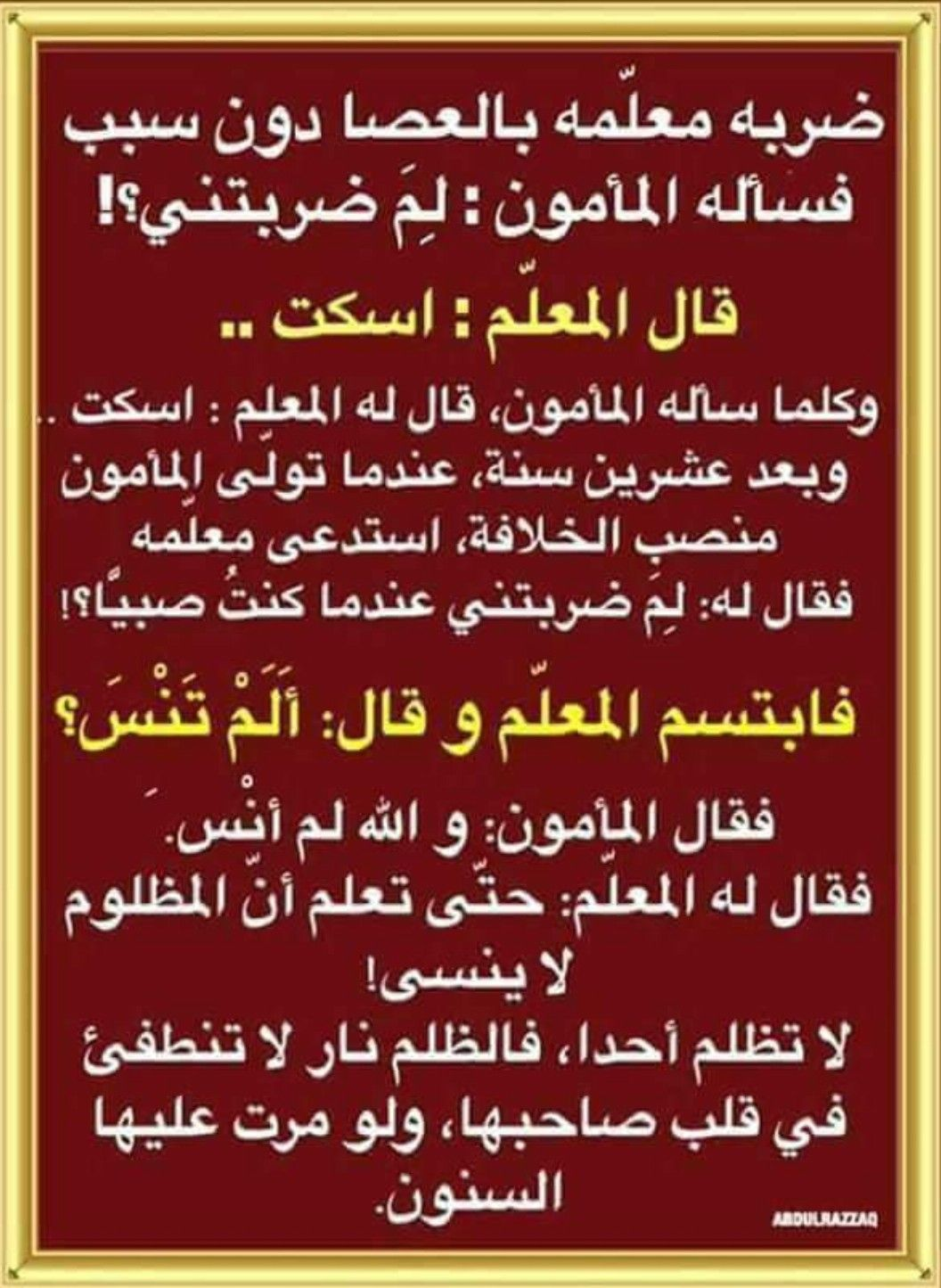 Pin By Naminas On حكم Arabic Quotes Cool Words Life Words