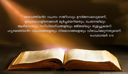 MALAYALAM BIBLE QUOTES | kerala catholics | Bible quotes