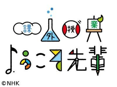 課外 授業 ようこそ 先輩 - Google 検索 | 日本語ロゴ, Typography ...