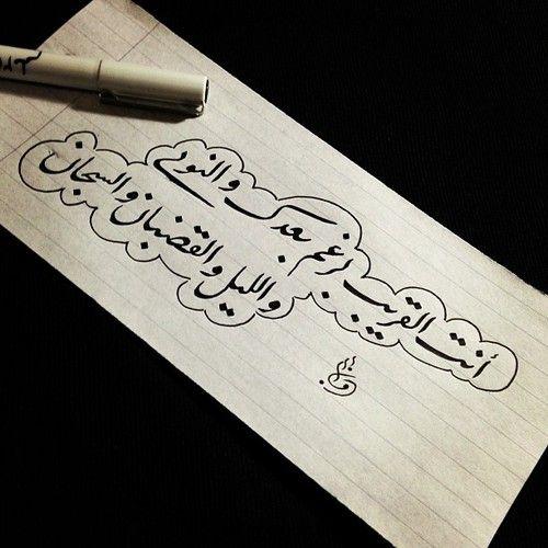 Alaa Hussien Adli Kullanicinin Calligraphy Panosundaki Pin Ajandalar Kitap Tezhip