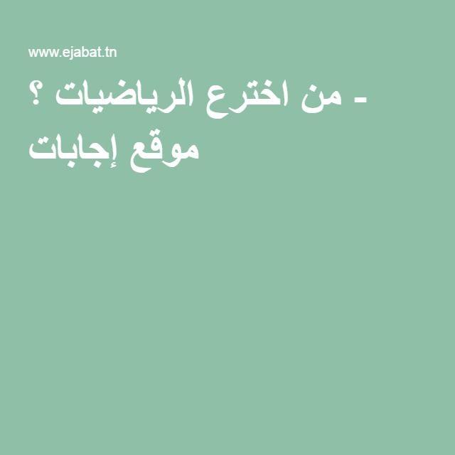 من اخترع الرياضيات موقع إجابات Arabic Calligraphy Calligraphy