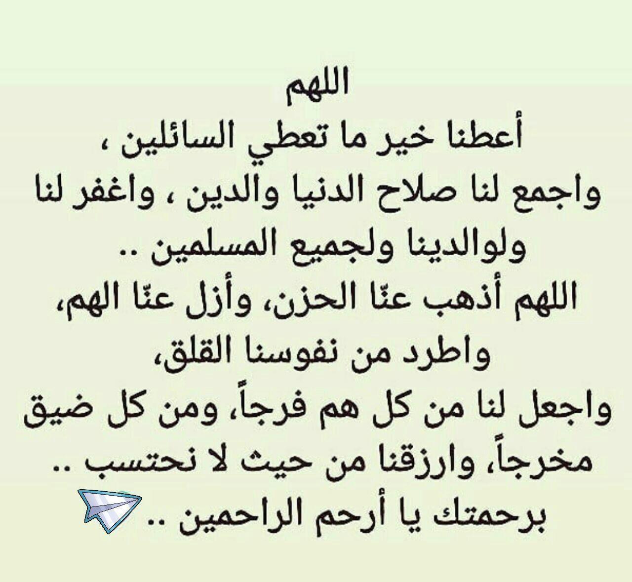 Pin By Marwa Amin On Duaa Islam Math Duaa Islam Islam
