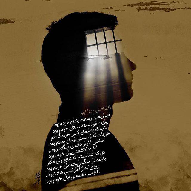 افشین یداللهی ● دیوار یقین وسعت زندان خودم بود پای سفرم بسته دستانِ خودم بود…