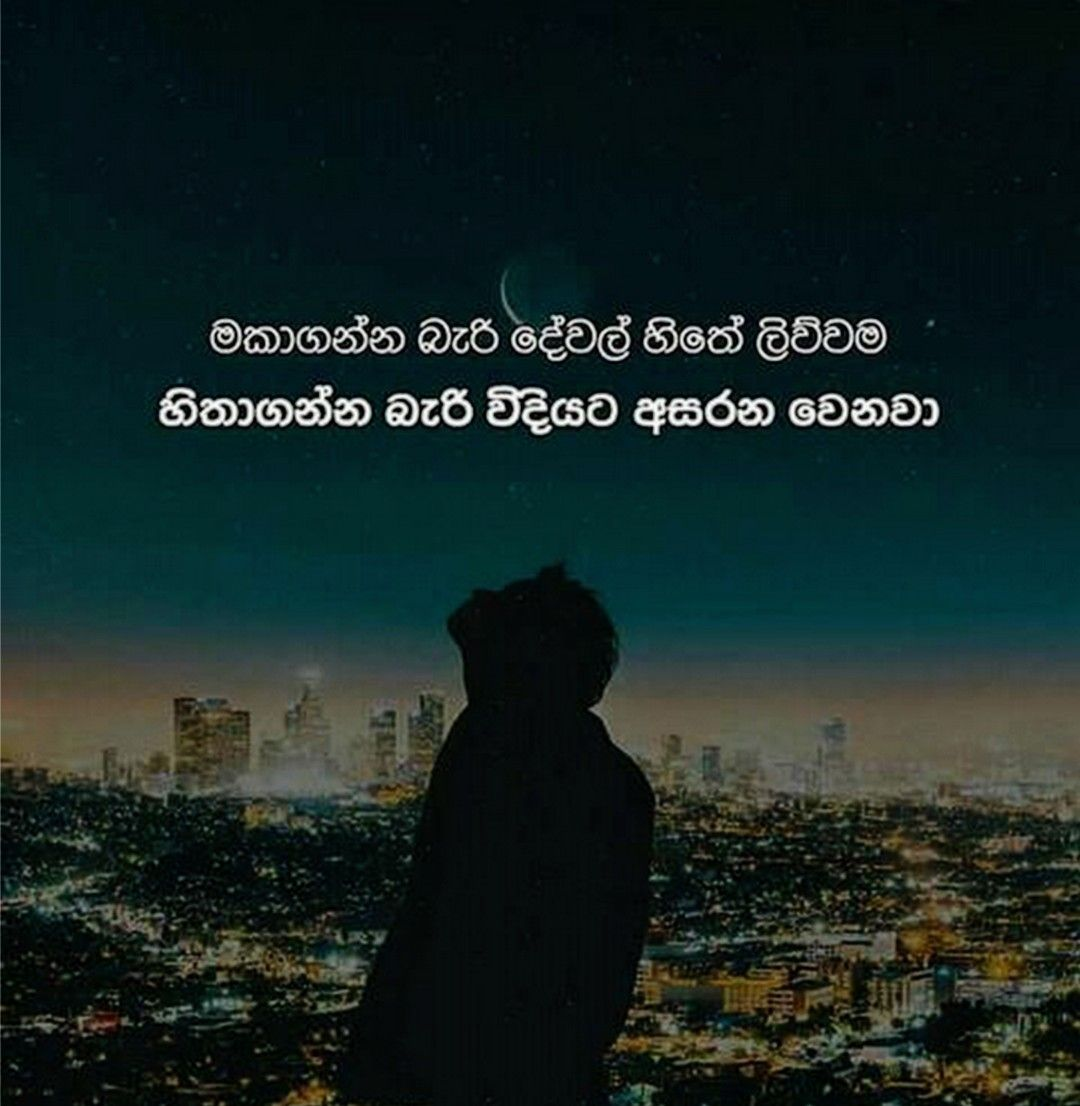 Pin On Sinhala Quotes