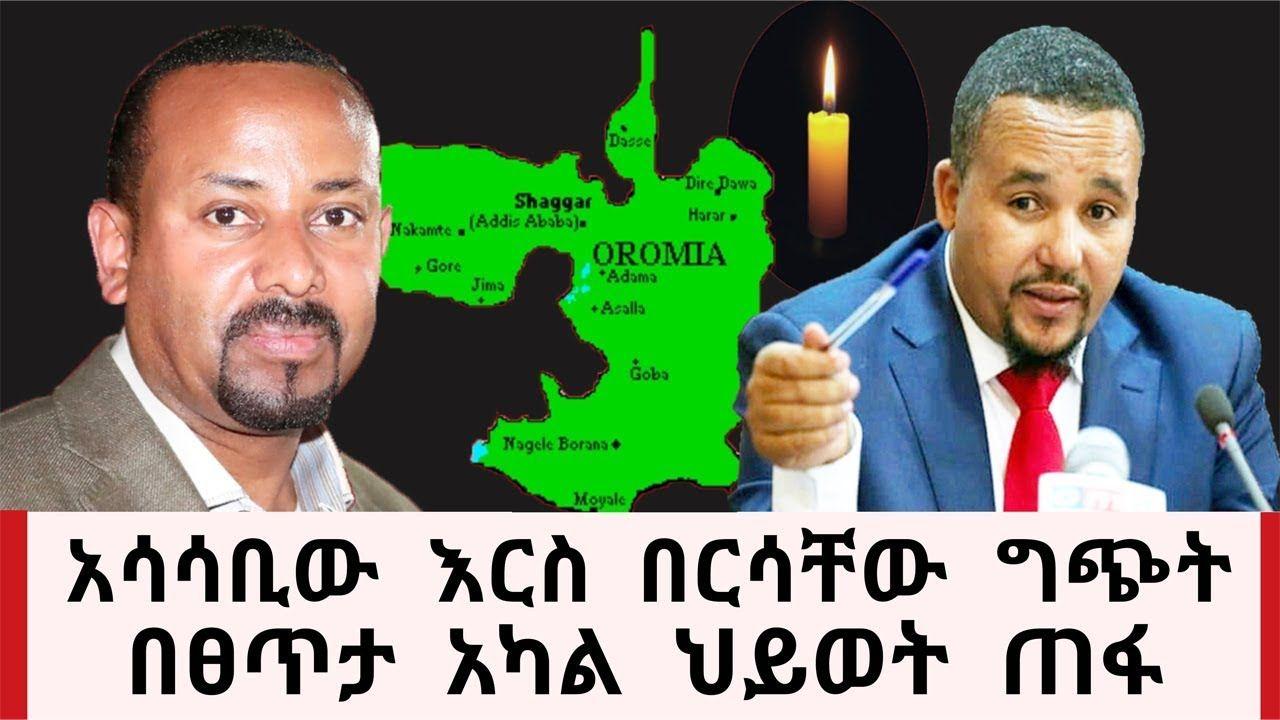 Ethiopia ᚠሳዛ ᚥርስ በርሳቸው ዛሬም በፀᜥታ ᚠᚫል ህይወት ᜠፋ in 2020