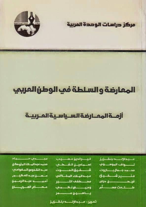 المعارضة والسلطة في الوطن العربي أزمة المعارضة السياسية العربية مجموعة باحثين Blog Posts Blog Post