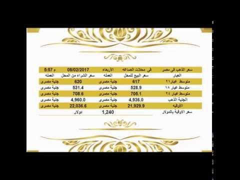 انخفاضفىسعرالذهباليومفيمصرالاربعاء822017عيار21وعيار18وعيار24الساعة5 55مساء سعر الذهب اليوم في مصر الاربعاء 8 2 2017 مقابل الجنيه المصري Gold Ale Periodic Table