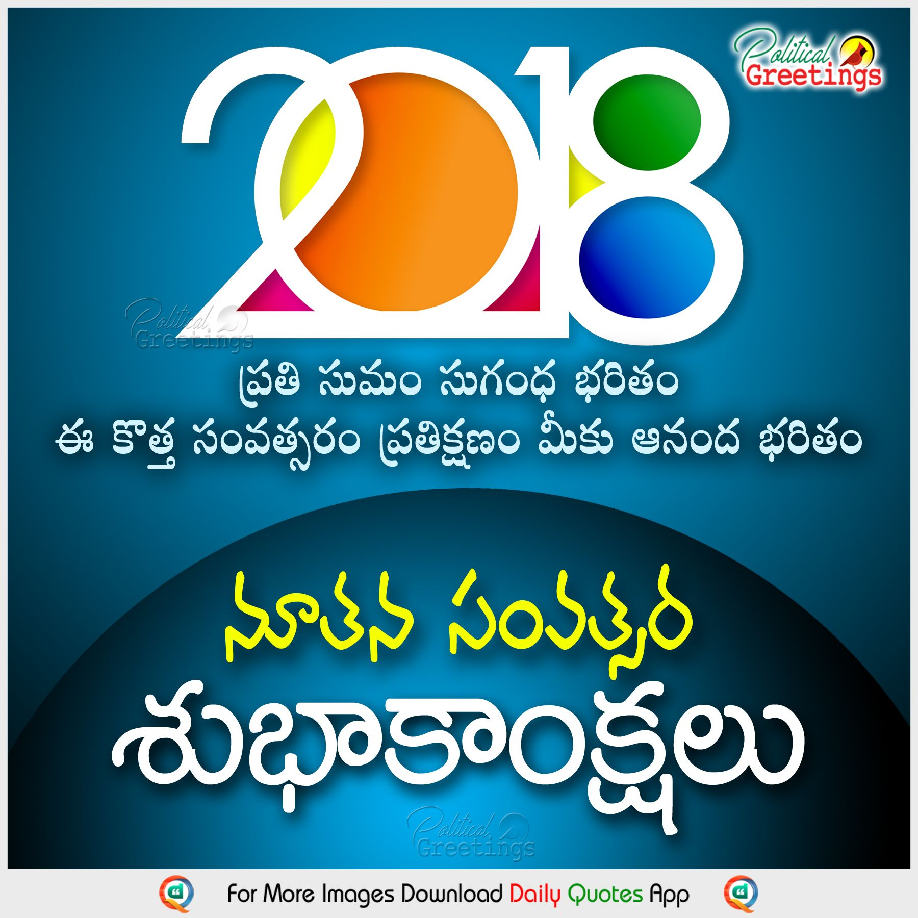 Image Result For Telugu Quotes New Year 2018 Photos Tech Logos