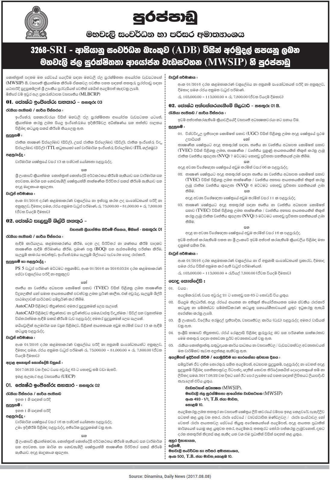 Vacancies at Ministry of Mahaweli Development