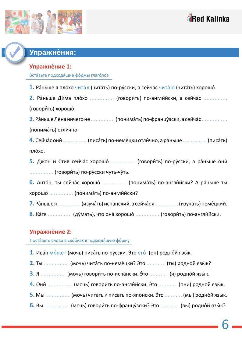 Pin By Learning Russian On Red Kalinka Kalinka Language Teacher