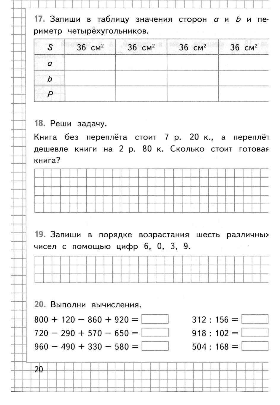 Решебник по информатике 3 класс в играх и задачах читать