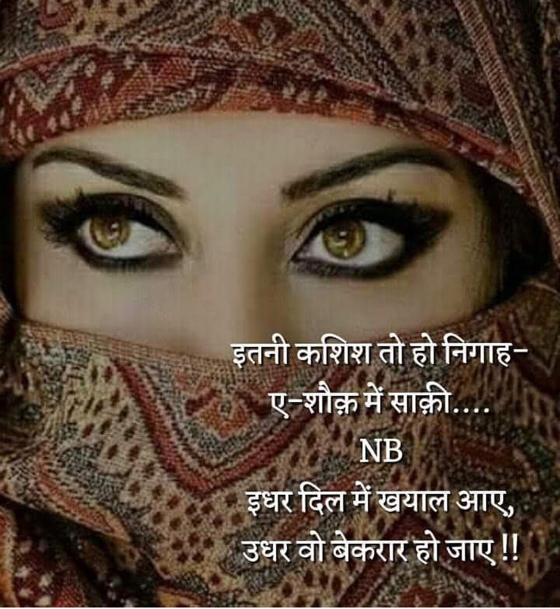 Kashish Love Quotes In Hindi Be Yourself Quotes Love Qutoes