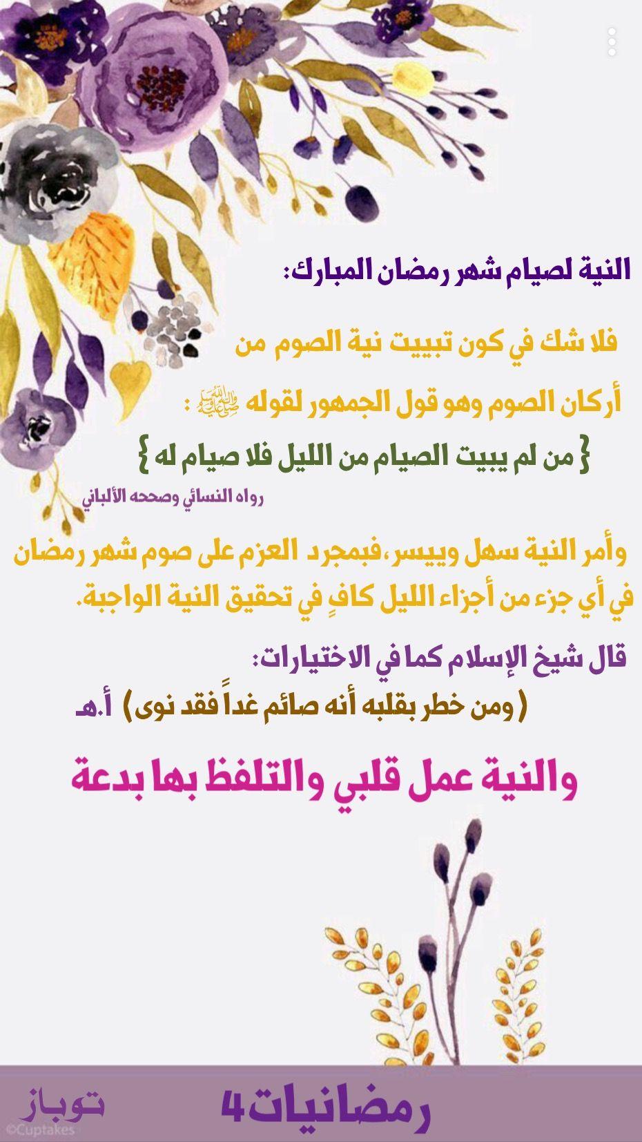 رمضان نصائح فوائد Ramadan Ramadan Kareem Jau