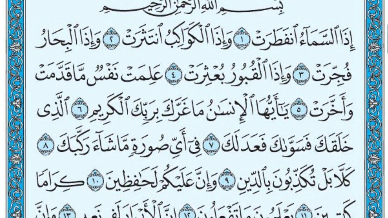 سورة الانفطار مكتوبة ماهر المعيقلي Pray Islam Quran