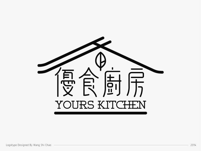 作品-優時廚房 Yours Kitchen/畫廊-WANG SHI CHAO ||| Design | fonts ...