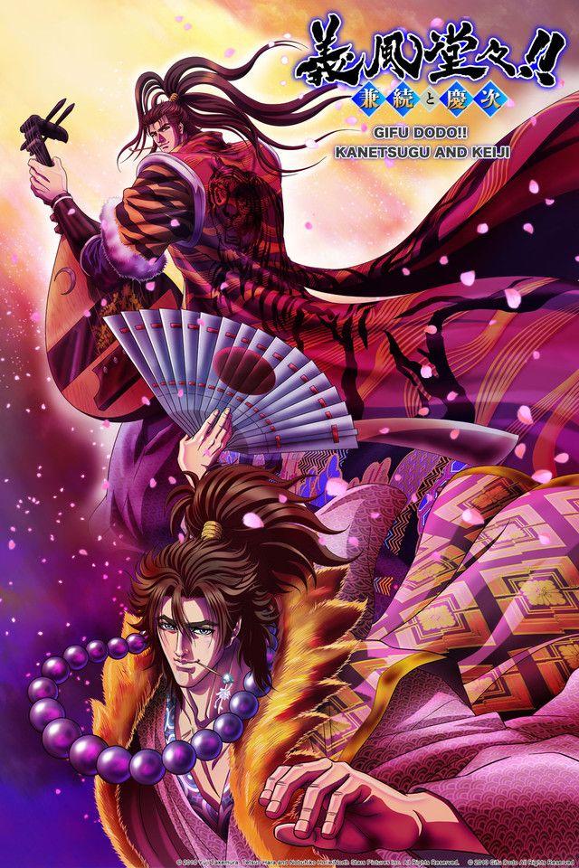 Gifu Dodo! and Keiji (With images) Anime eng