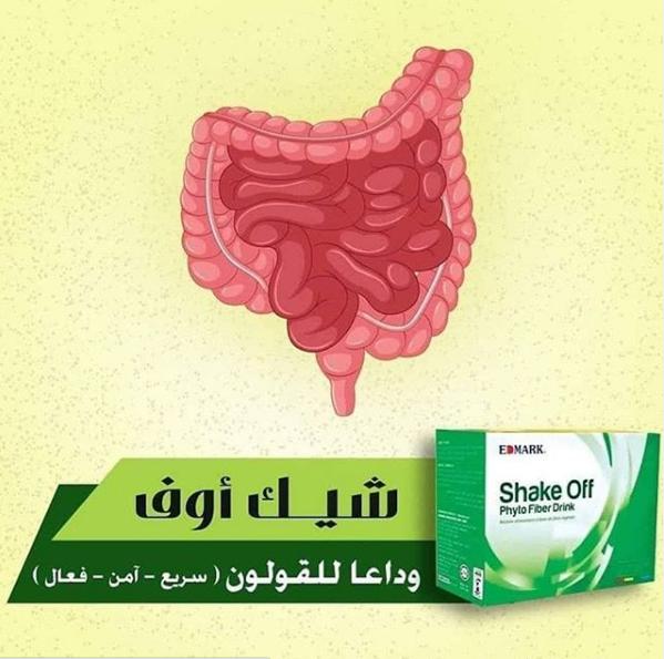 افضل علاج القولون نهائيا شيك اوف Shake Off من شركة ايدمارك Edmark الماليزية Shake It Off Herbal Treatment Herbalism